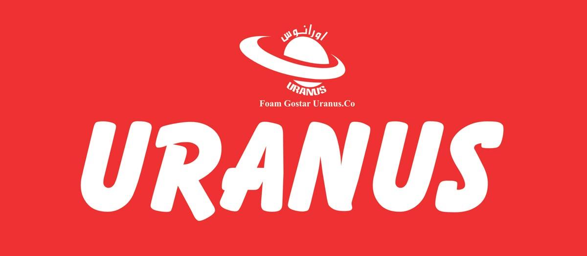 اورانوس فوم