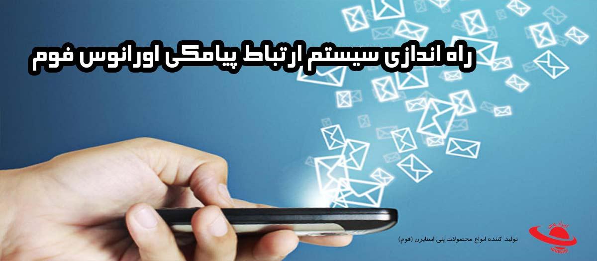 سیستم ارتباط پیامکی